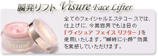 瞬発リフト Visure Face Lifter
